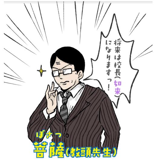 菩薩の教頭先生