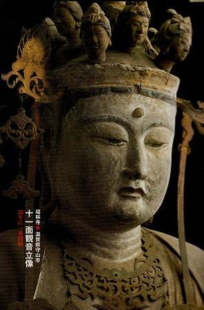 「福林寺/十一面観音立像」の画像検索結果