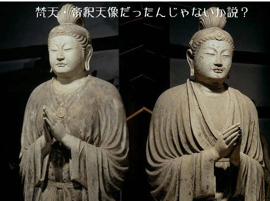 仏像の種類:日光菩薩・月光菩薩...