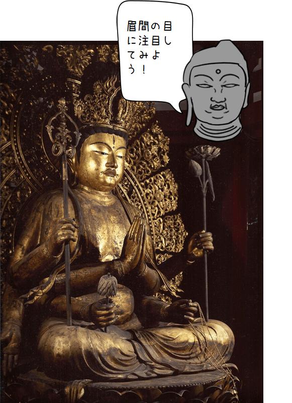 仏像の種類:不空羂索観音とは、...
