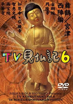 「TV見仏記 6」の画像検索結果