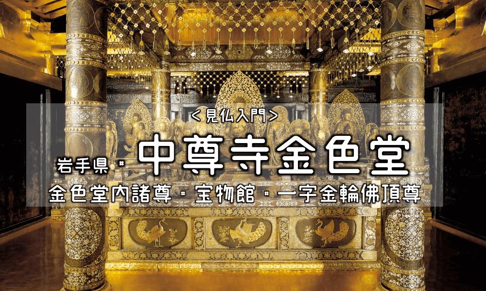 堂 中尊寺 金色