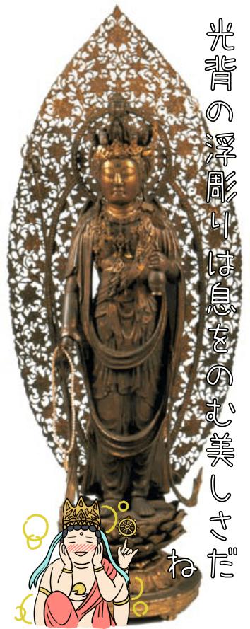 銅造十一面観世音菩薩立像