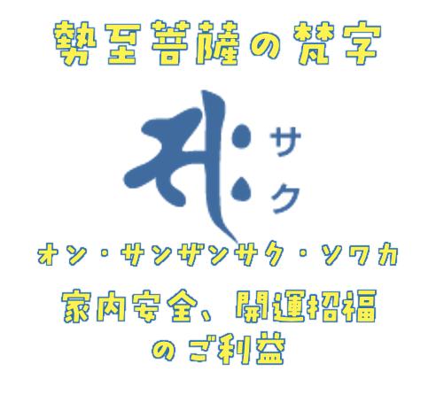 勢至菩薩の梵字、ご利益、真言